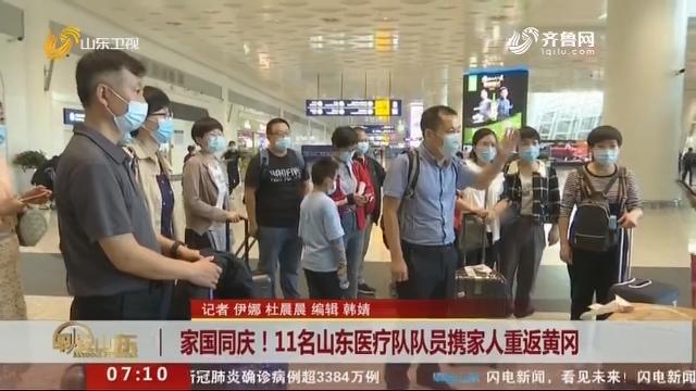 家国同庆!11名山东医疗队队员携家人重返黄冈