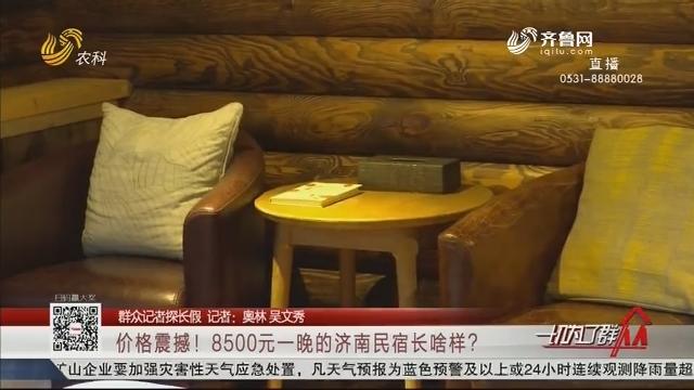 【群众记者探长假】价格震撼!8500元一晚的济南民宿长啥样?