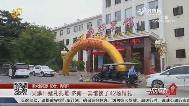 【群众新观察】火爆!婚礼扎堆 济南一宾馆接了42场婚礼