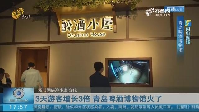 3天游客增长3倍 青岛啤酒博物馆火了