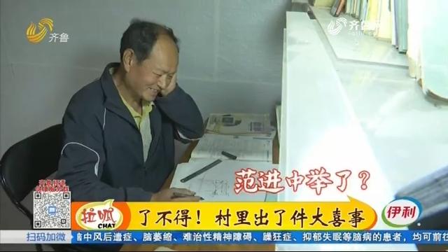沂源:58岁农村大叔 自学考上大学
