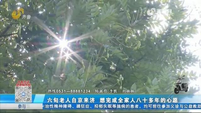 六旬老人自京来济 想完成全家人八十多年的心愿