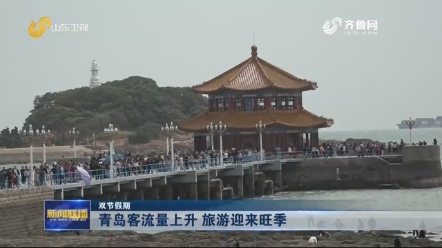 【双节假期】青岛客流量上升 旅游迎来旺季