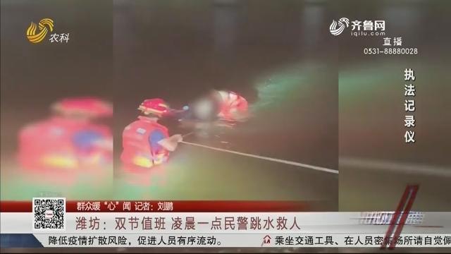 """【群众暖""""心""""闻】潍坊:双节值班 凌晨一点民警跳水救人"""