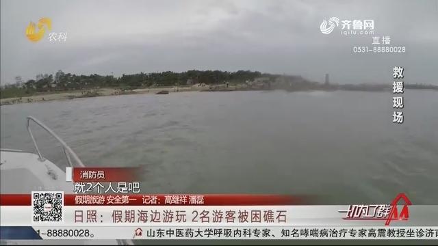 【假期旅游 安全第一】日照:假期海边游玩 2名游客被困礁石