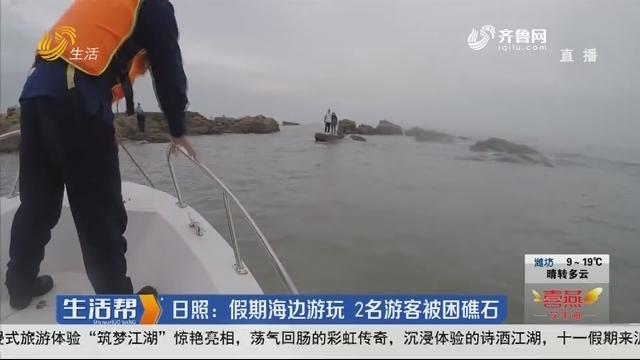 日照:假期海边游玩 2名游客被困礁石