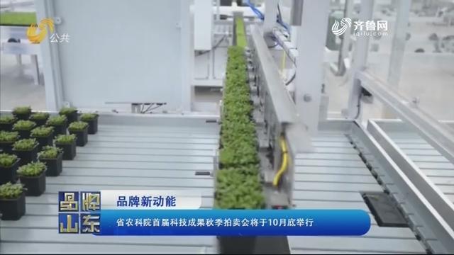 【品牌新动能】省农科院首届科技成果秋季拍卖会将于10月底举行
