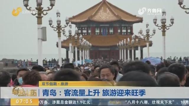青岛:客流量上升 旅游迎来旺季