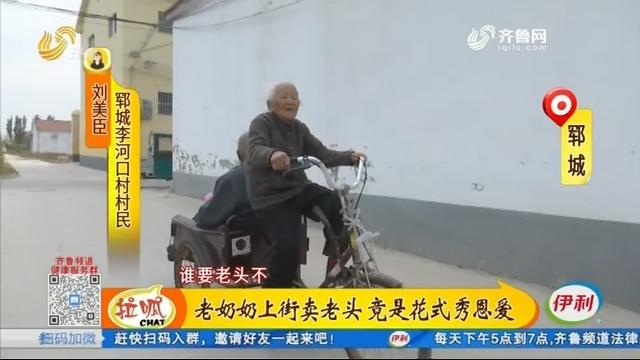 老奶奶上街卖老头 竟是花式秀恩爱