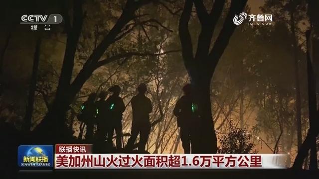 【联播快讯】美加州山火过火面积超1.6万平方公里