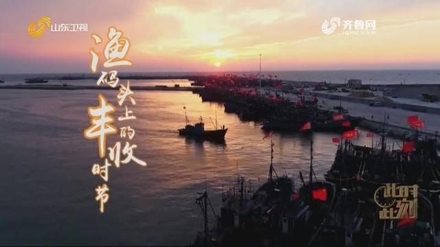 20201005《此时此刻》:渔码头上的丰收时节