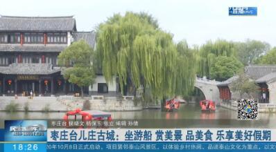 枣庄台儿庄古城:坐游船 赏美景 品美食 乐享美好假期
