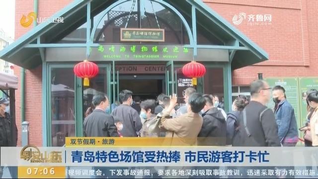 青岛特色场馆受热捧 市民游客打卡忙