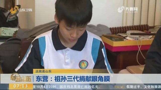 东营:祖孙三代捐献眼角膜