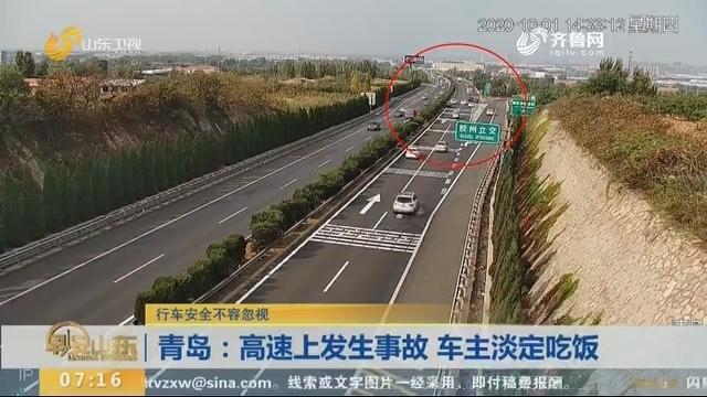 青岛:高速上发生事故 车主淡定吃饭