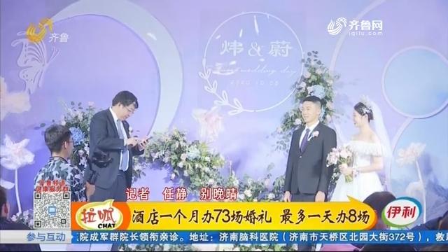 济南:酒店一个月办73场婚礼 最多一天办8场