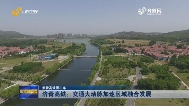 【坐着高铁看山东】济青高铁:交通大动脉加速区域融合发展
