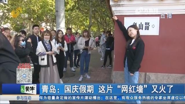 """青岛:国庆假期 这片""""网红墙""""又火了"""