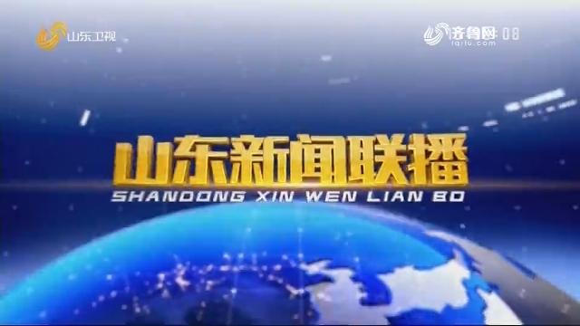 2020年10月06日山东新闻联播完整版