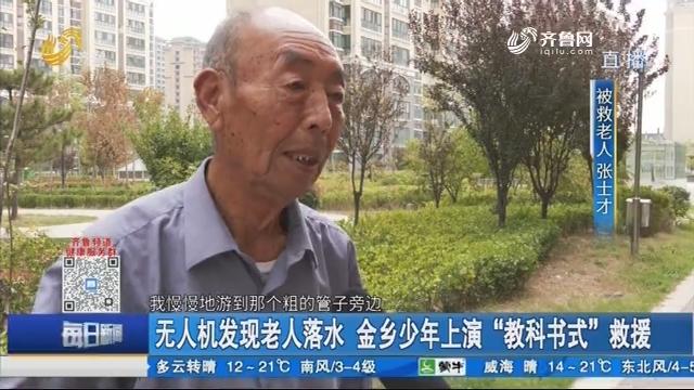 """无人机发现老人落水 金乡少年上演""""教科书式""""救援"""