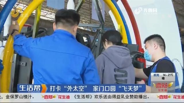"""潍坊:打卡""""外太空"""" 家门口圆""""飞天梦"""""""