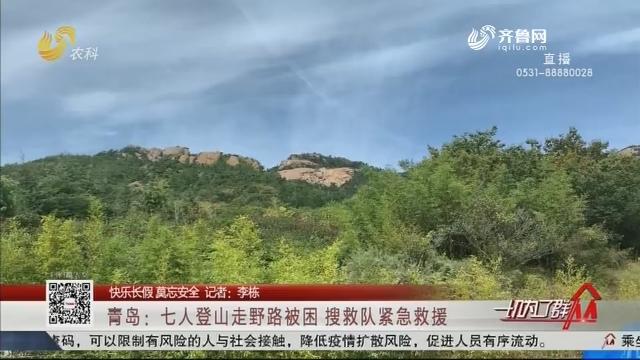 【快乐长假 莫忘安全】青岛:七人登山走野路被困 搜救队紧急救援