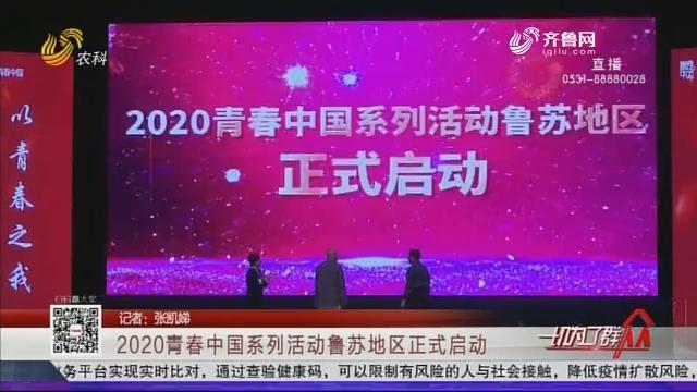 2020青春中国系列活动鲁苏地区正式启动
