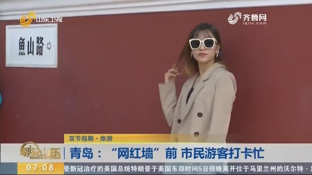 """青岛:""""网红墙""""前 市民游客打卡忙"""