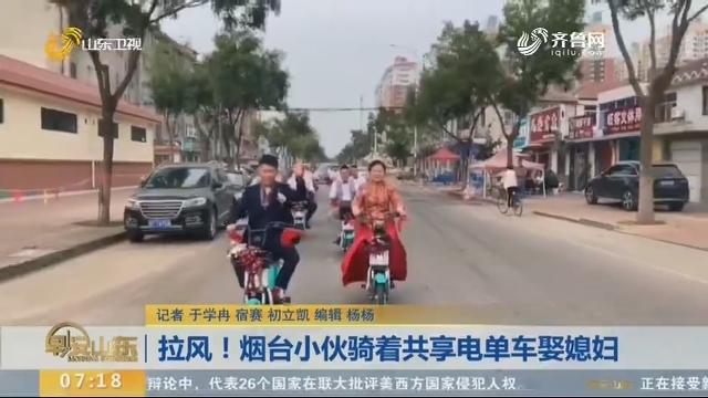 拉风!烟台小伙骑着共享电单车娶媳妇