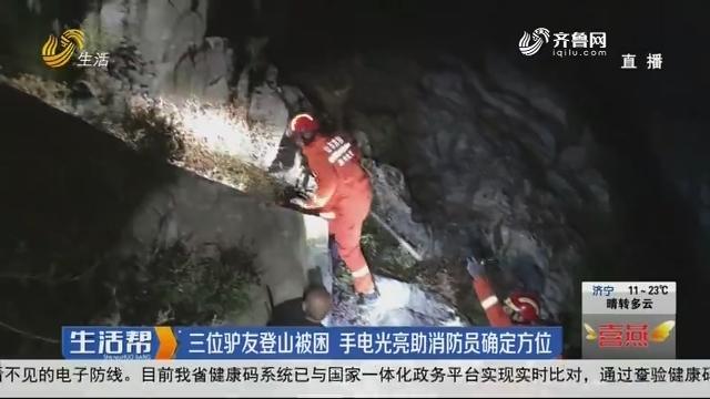 三位驴友登山被困 手电光亮助消防员确定方位