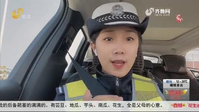 生活Vlog:交警小姐姐 送上返程安全提示