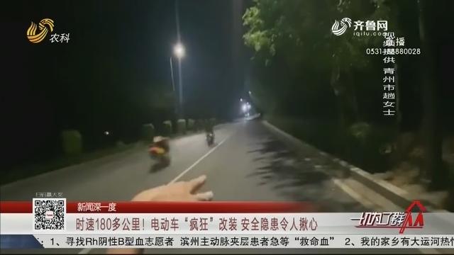 """【新闻深一度】时速180多公里!电动车""""疯狂""""改装 安全隐患令人揪心"""