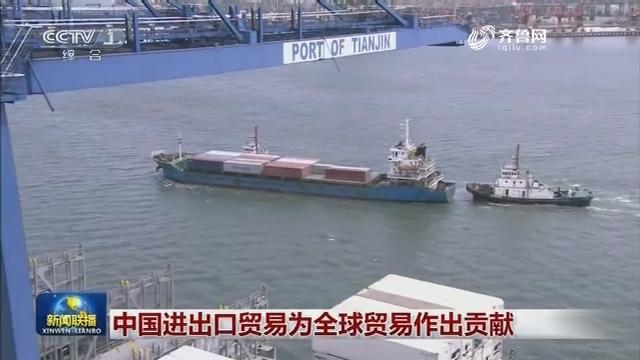 中国进出口贸易为全球贸易作出贡献