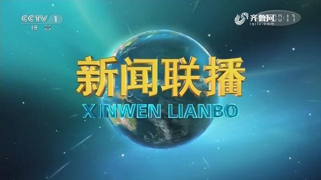 2020年10月07日中央新闻联播完整版