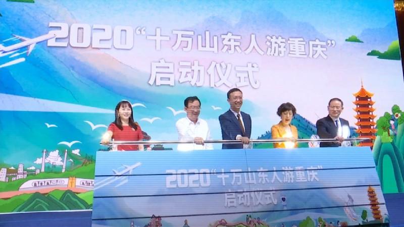 """""""十万山东人游重庆""""文旅推介会助推鲁渝文旅交流"""