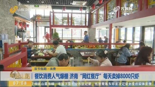"""【双节假期·消费】餐饮消费人气爆棚 济南""""网红餐厅""""每天卖掉8000只虾"""