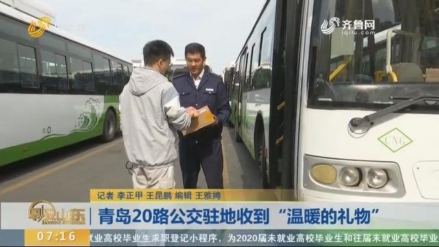 """青岛20路公交驻地收到""""温暖的礼物"""""""