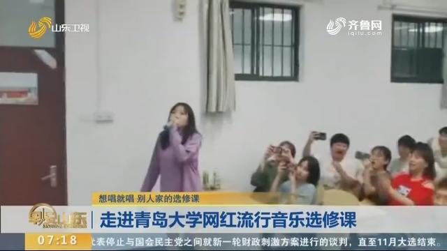 走进青岛大学网红流行音乐选修课
