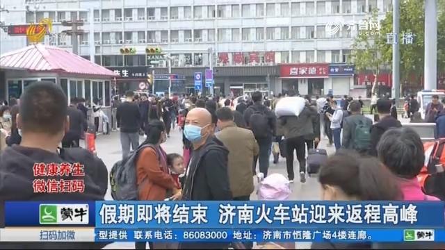 假期即将结束 济南火车站迎来返程高峰