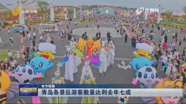 【双节假期】青岛各景区游客数量达到去年七成