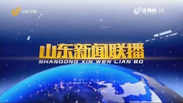 2020年10月08日山东新闻联播完整版