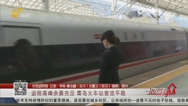 【长假返程路】返程高峰余票充足 青岛火车站客流平稳