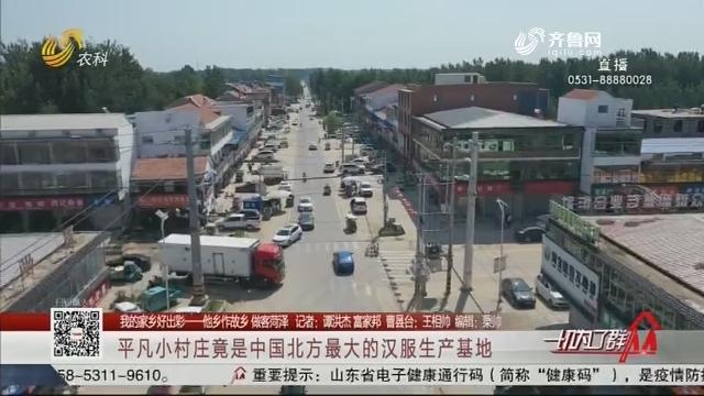 【我的家乡好出彩——他乡作故乡 做客菏泽】平凡小村庄竟是中国北方最大的汉服生产基地