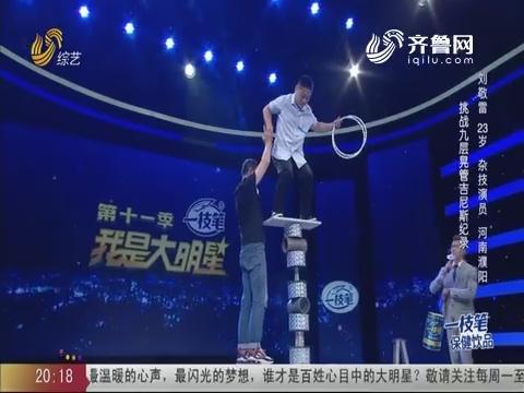 20201008《我是大明星》:刘敬雷挑战九层晃管吉尼斯纪录