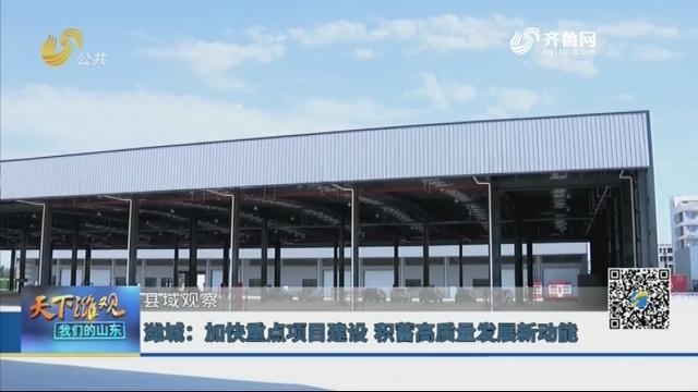 【县域观察】潍城:加快重点项目建设 积蓄高质量发展新动能