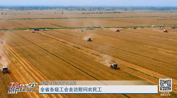 工会新时空   中国农民丰收节期间 全省各级工会走访慰问农民工
