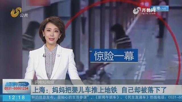 【闪电短视频】上海:妈妈把婴儿车推上地铁 自己却被落下了