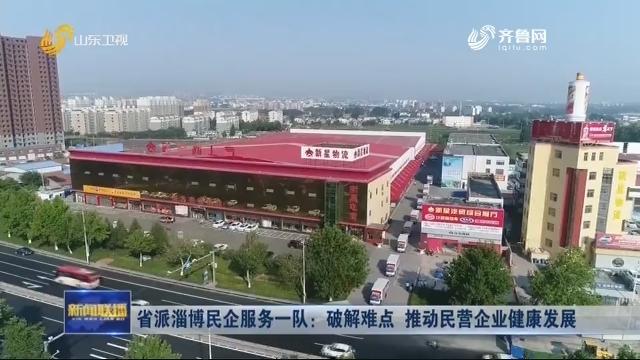 省派淄博民企服务一队:破解难点 推动民营企业健康发展