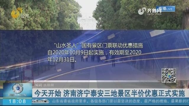 今天开始 济南济宁泰安三地景区半价优惠正式实施