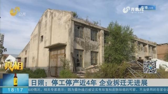 日照:停工停产近4年 企业拆迁无进展